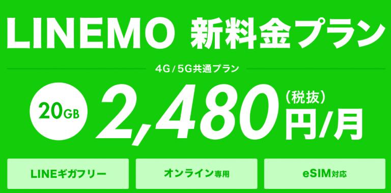 LINEMOの月額料金