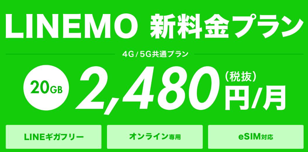 LINEMOの月額