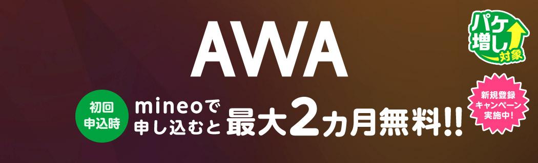 mineo AWA新規登録キャンペーン