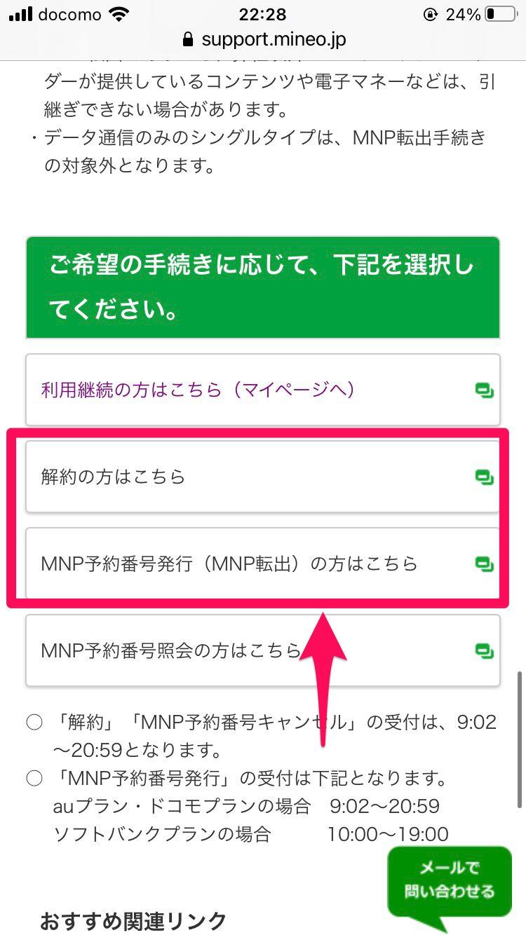 mineo解約手順5