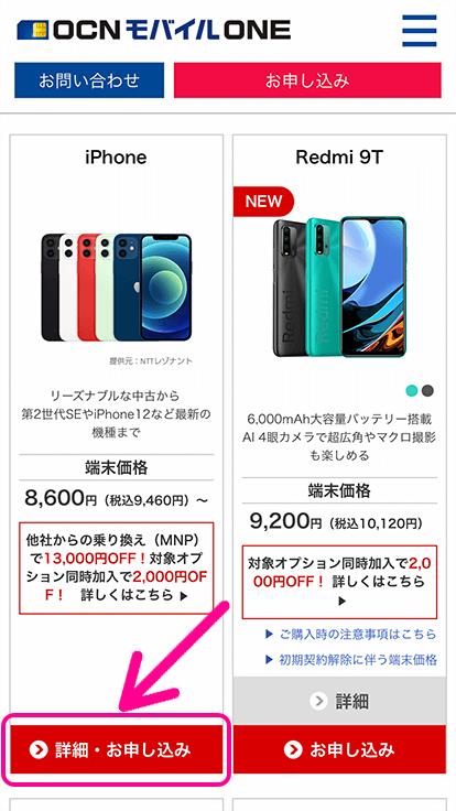 iPhoneの「詳細・お申し込み」をタップ