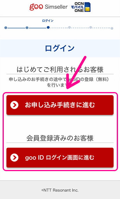 goo IDでログイン or 新規登録する
