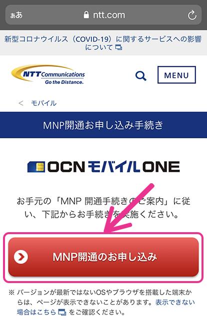 MNP開通お申し込み手続きの専用ページにアクセス