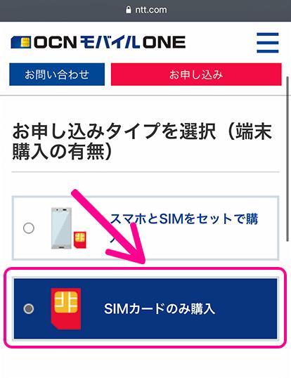 「SIMカードのみ購入」をタップ