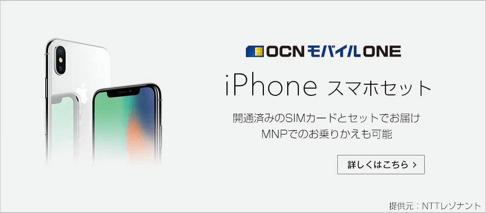 OCN モバイル ONE iPhoneスマホセット