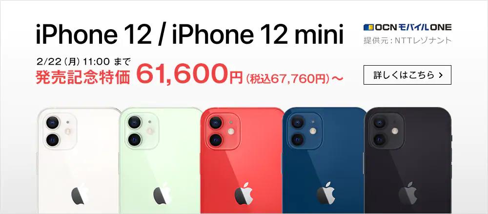 ONEモバイルONE iPhone12/12 mini