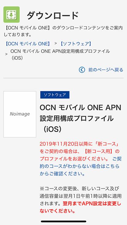 SafariでOCN モバイル ONEの構成プロファイルにアクセス