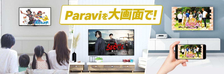 paraviTV