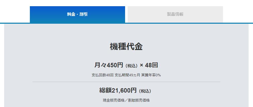 Redmi Note 9 販売価格