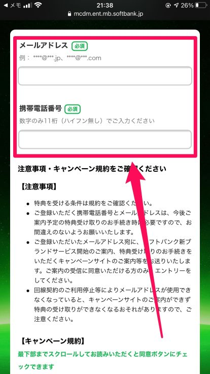 SoftBank on LINE 先行エントリー01