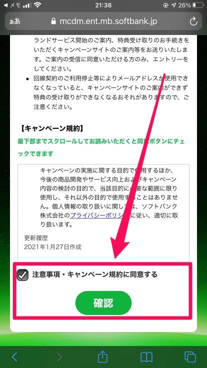 SoftBank on LINE 先行エントリー02