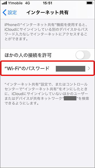 Wi-Fiのパスワードを入力する
