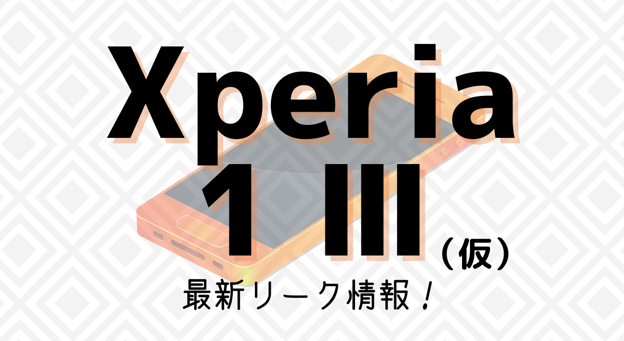 新型Xperia 1 III