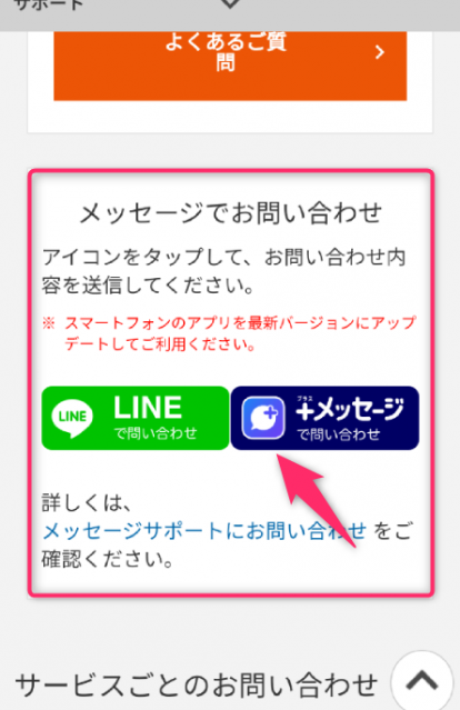 LINEか+メッセージでのやり取りが可能