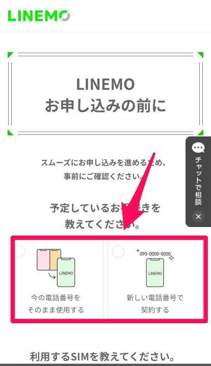 LINEMO申込み
