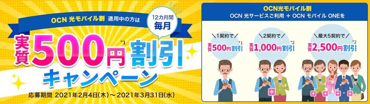 OCN モバイル ONEの500円割引キャンペーン