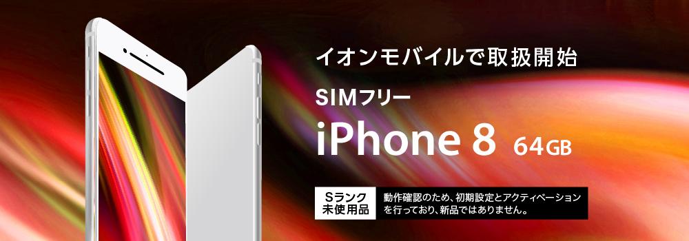 イオンモバイルのiPhone 8