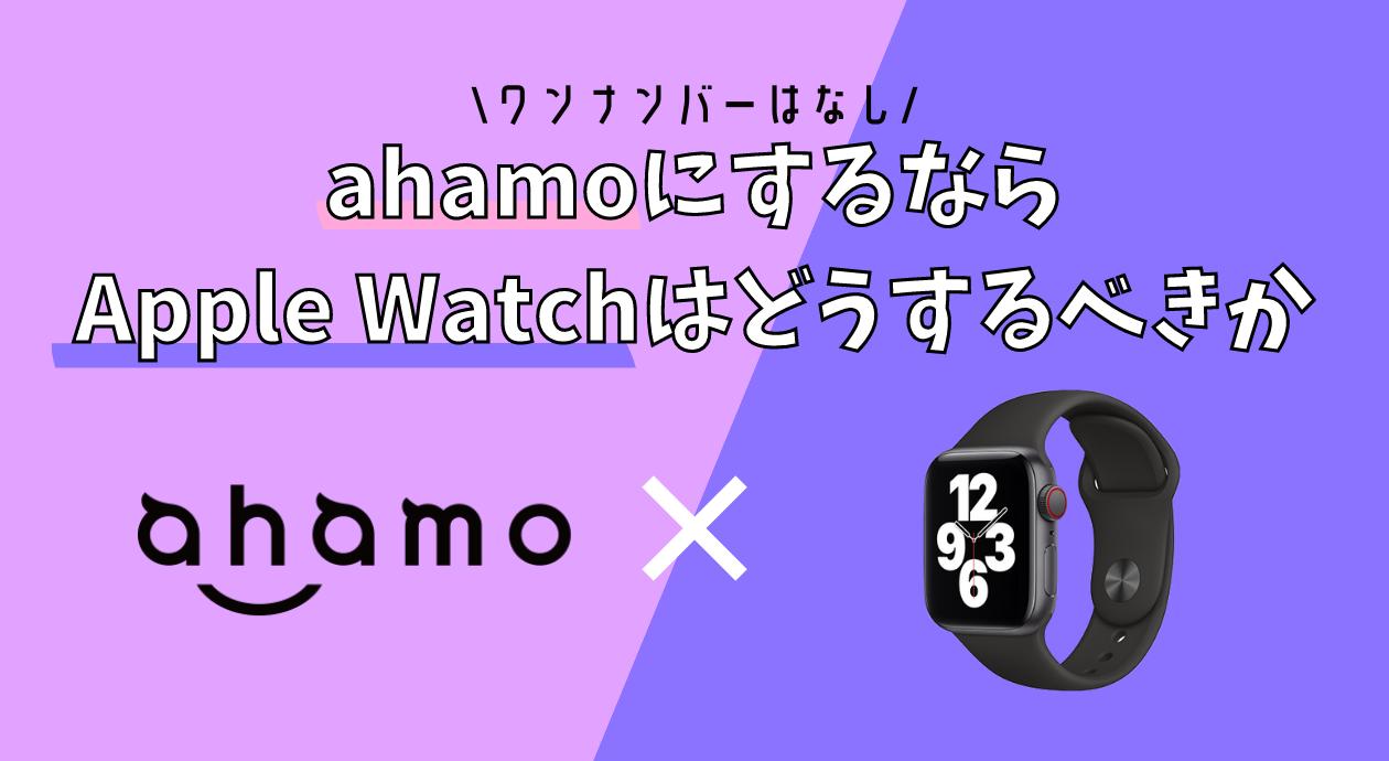 ahamoでApple Watchを使う時の注意点