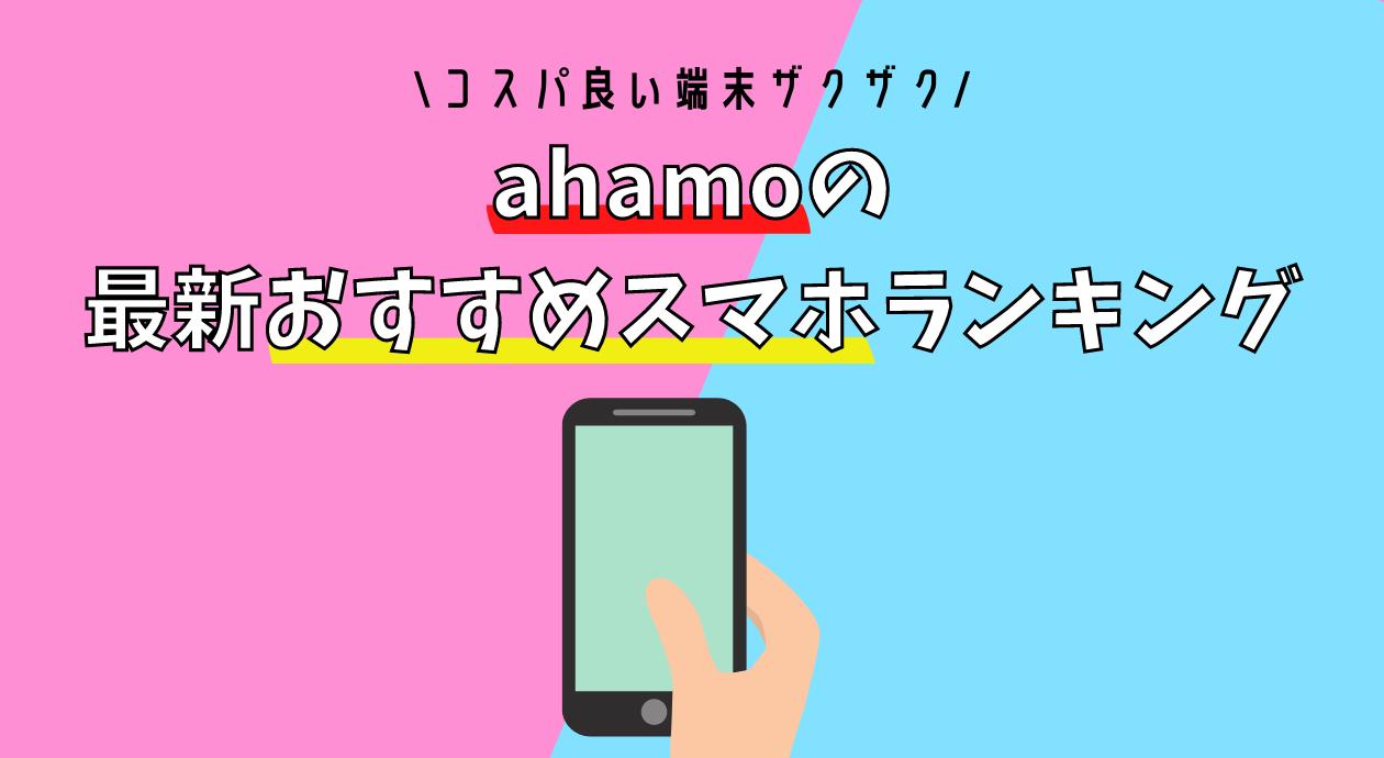 ahamoのおすすめスマホランキング