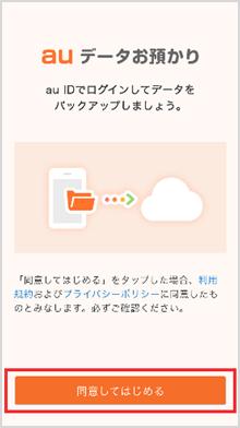 データお預かり手順02
