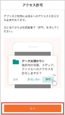 データお預かり手順03