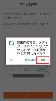 データお預かり手順04