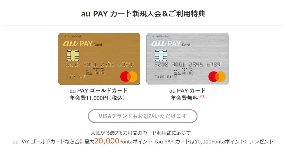 au PAY カードのキャンペーン