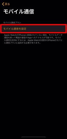 ウォッチナンバー申し込み手順03