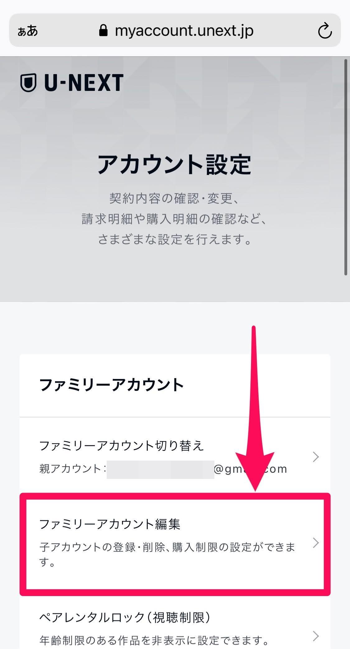 U-NEXTファミリーアカウントで子アカウントを追加③