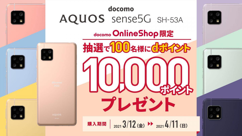 AQUOS sense5G 抽選で100名さまに10,000ポイントプレゼント