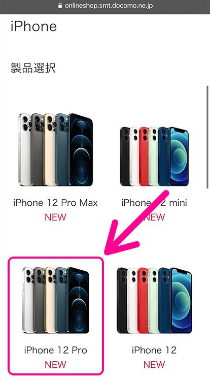 購入したいiPhoneをタップ