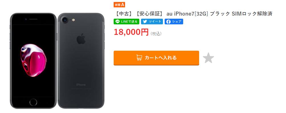 ゲオのiPhone 7