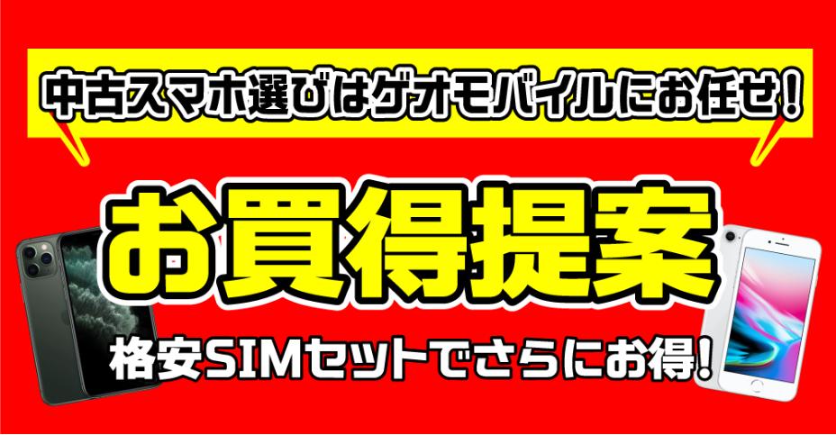 ゲオモバイルキャンペーンページ