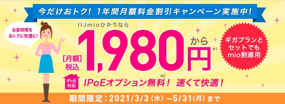IIJmioひかり1年間月額料金割引キャンペーン