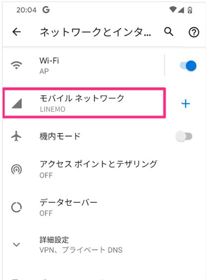 設定を開き「ネットワークとインターネット」→「モバイルネットワーク」をタップ