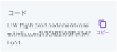 「コード」の文字列右側にある「コピー」をタップ