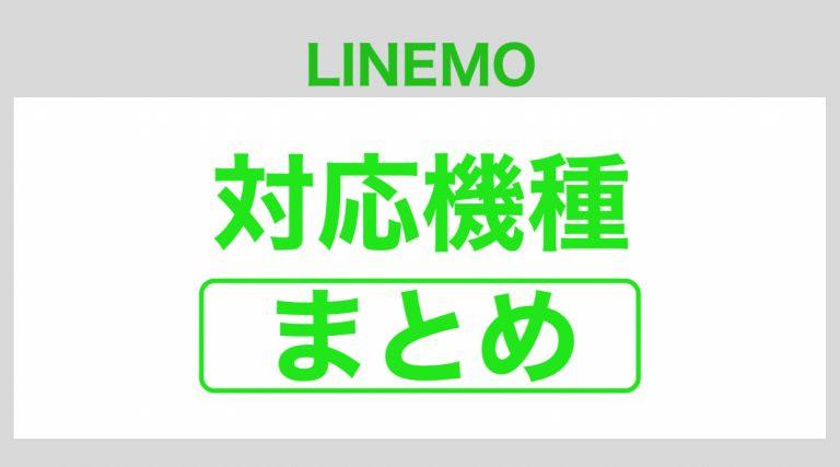 LINEMO(ラインモ) 対応機種