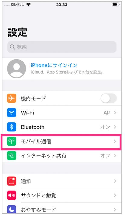 設定を開き「モバイル通信」をタップ
