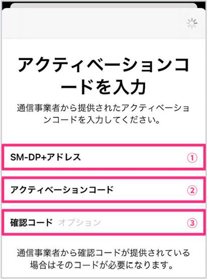 「SM-DP+アドレス」「アクティベーションコード」を入力