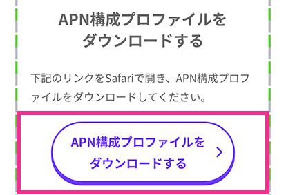 「APN構成プロファイルをダウンロードする」をタップ