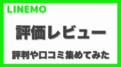 LINEMO 評価 レビュー