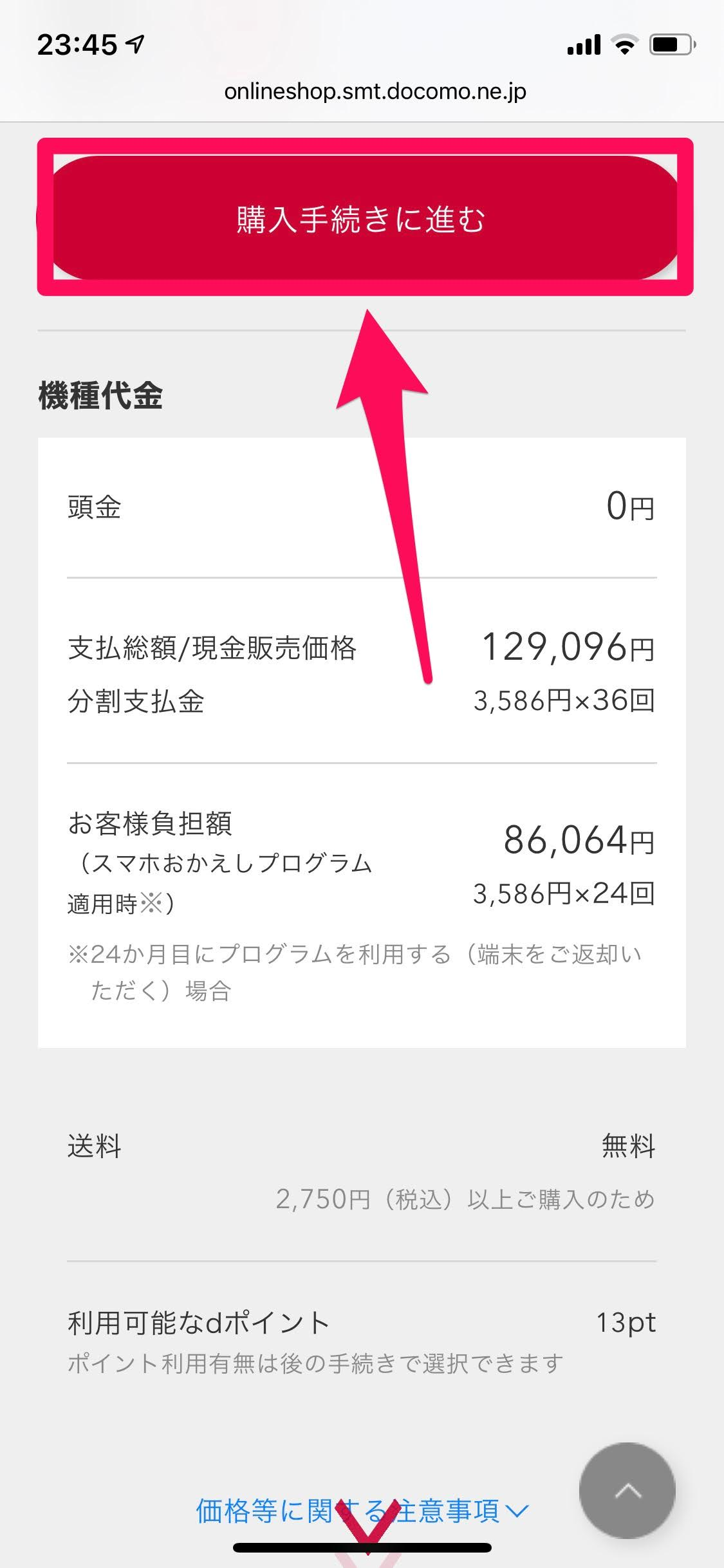ドコモオンラインショップ機種変更手順02