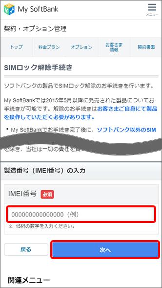 SIMロック解除するスマホのIMEIを入力して「次へ」をタップ