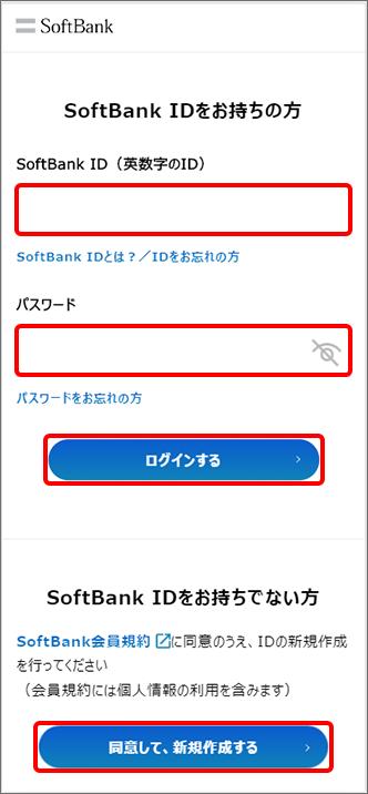 My SoftBankにログイン or 新規登録