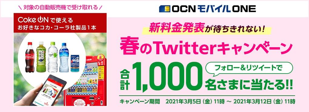 OCNモバイルONEの春のTwitterキャンペーン