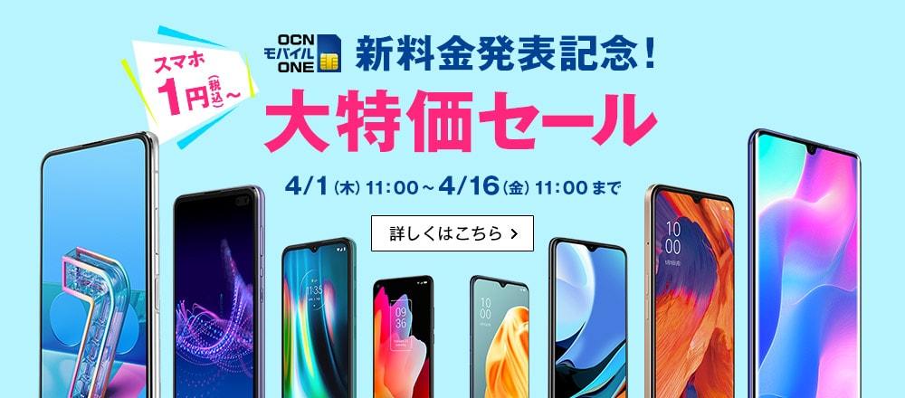 OCNモバイルONE 大特価セール