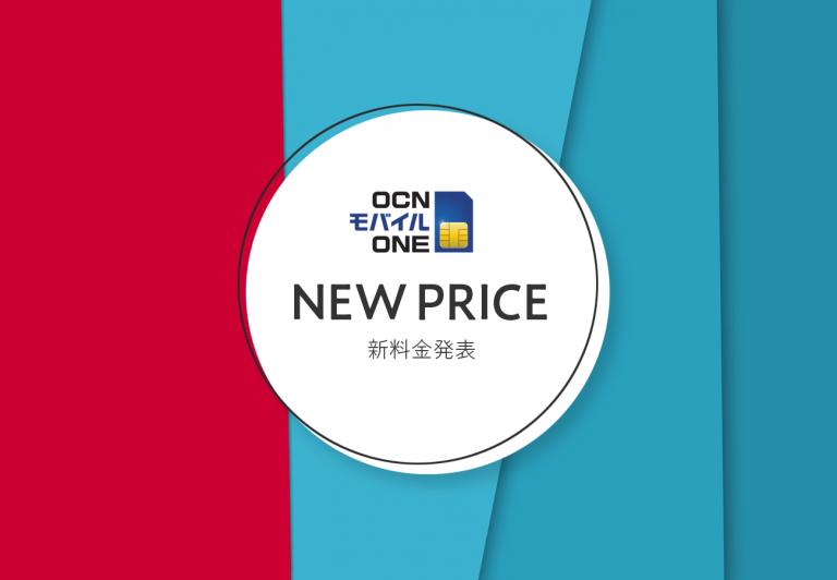 OCN モバイル ONEの新料金プラン