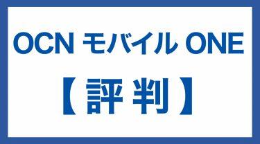 OCN モバイル ONE 評判