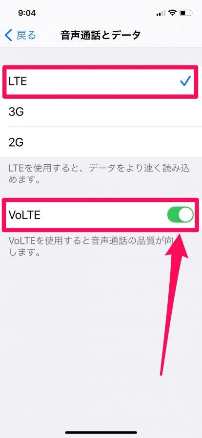 VoLTEをオンにする