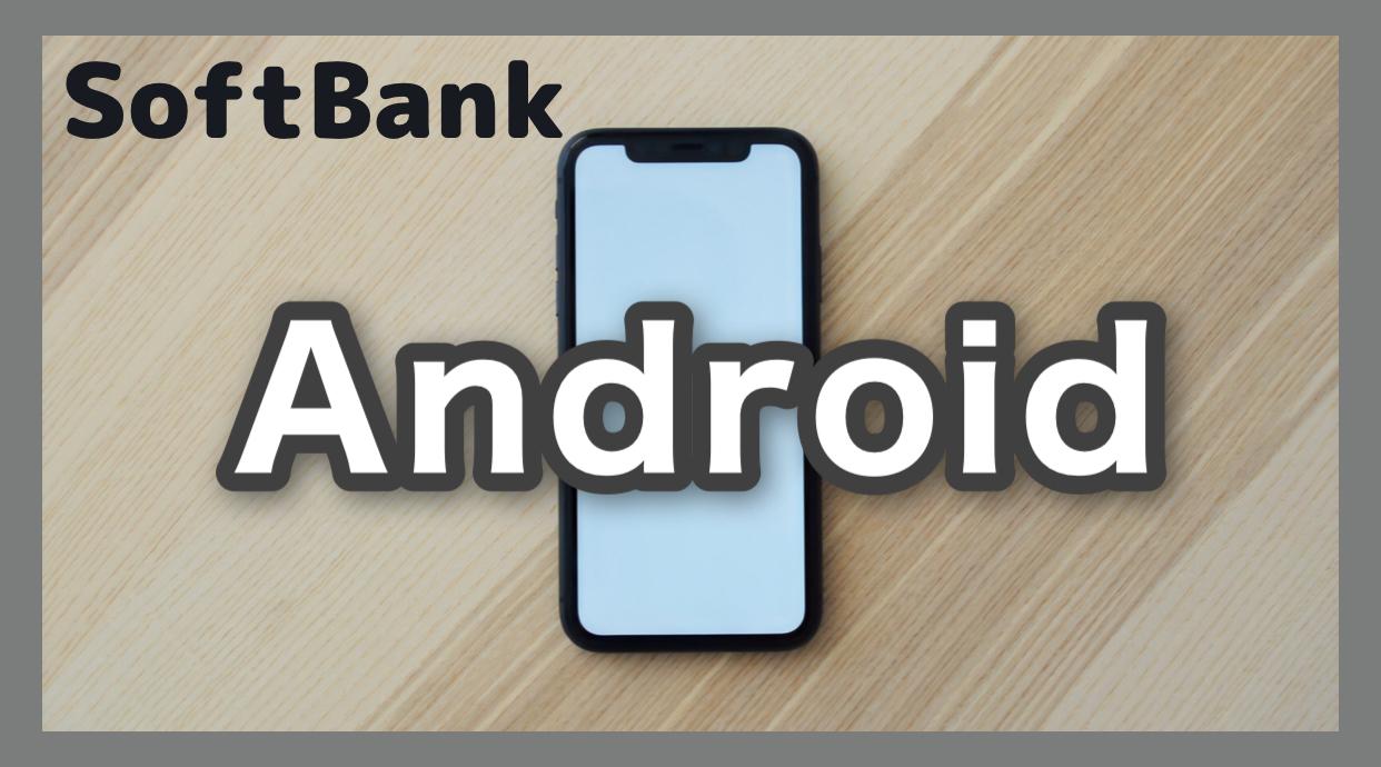 ソフトバンク Android